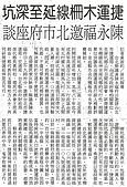 深坑捷運剪報:85.08.17青年日報 12版.jpg