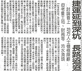 深坑捷運剪報:85.08.17聯合報 17版.jpg