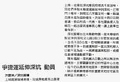 深坑捷運剪報:95.06.08中國時報 第2C版.jpg