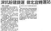 深坑捷運剪報:95.06.15中國時報第2C版.jpg