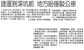 深坑捷運剪報:95.06.15自由時報 B8版.jpg