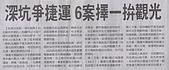 深坑捷運剪報:97.06.28六聯合報   北縣要聞C2.jpg