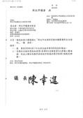 2014 選舉:140922 _ 新北市水源保育與回饋金自治條例 _ 公文.0.jpg