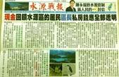 2014 選舉:141013 _ 陳永福文宣.2.jpg