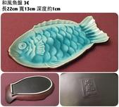 大清倉:和風魚盤