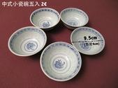大清倉:中式小瓷碗