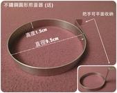 大清倉:不鏽鋼圓形煎蛋器