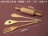 大清倉:迷你木製工具