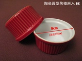 大清倉:陶瓷圓型烤模