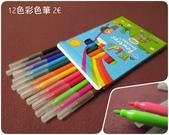 大清倉:12色彩色筆