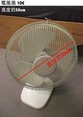 大清倉:電風扇