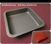 大清倉:方型烤盤
