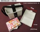 大清倉:便當盒+提袋