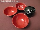 大清倉:和風塑膠碗