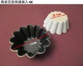 大清倉:陶瓷花型烤模