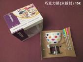 大清倉:巧克力鍋