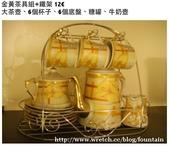 大清倉:金黃茶具組