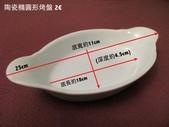 大清倉:陶瓷橢圓形烤盤