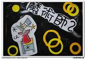 2009夏令營-北彰-魔術師1~3:2009夏令營北區_7708.JPG