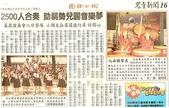 新聞報導:國語日報