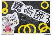 2009夏令營-北彰-魔術師1~3:2009夏令營北區_7776.JPG