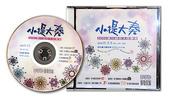 紀念品區:第三屆小提大奏DVD