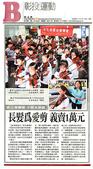 新聞報導:20090824聯合報