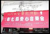 980823彰化愛心音樂會88水災募款活動:愛心音樂會 (8).jpg