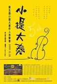 第五屆仟人音樂會:5th海報.jpg