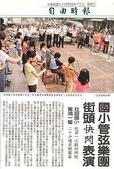 新聞報導:社頭-自由時報 複製.jpg
