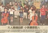 新聞報導:彰化火車站募款