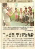 新聞報導:2006夏令營自由時報.jpg