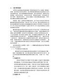 期末報告第一篇P21-30:2第一篇金門縣綜合發展計畫_頁面_22.jpg