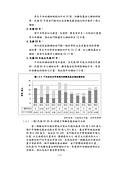 期末報告第一篇P21-30:2第一篇金門縣綜合發展計畫_頁面_23.jpg