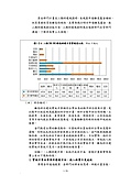 期末報告第一篇P21-30:2第一篇金門縣綜合發展計畫_頁面_25.jpg