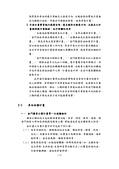 期末報告第一篇P21-30:2第一篇金門縣綜合發展計畫_頁面_26.jpg