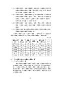 期末報告第一篇P21-30:2第一篇金門縣綜合發展計畫_頁面_27.jpg