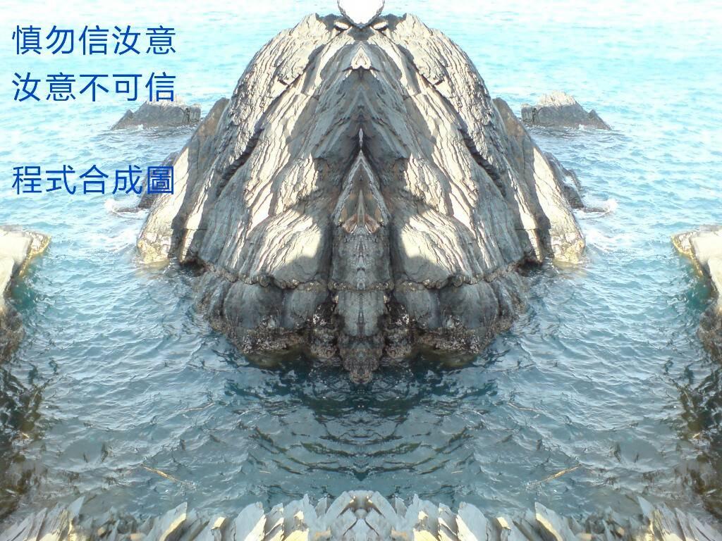電腦軟體合成圖片:e08.jpg