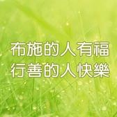 修行座右銘:布施的人有福.jpg