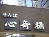 大阪心齋橋:1.心齋橋.jpg