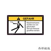 銘牌-各類警告標誌:西部銘版---警告貼紙