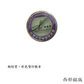胸針 / 徽章:1090107 米其林.jpg