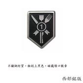 胸針 / 徽章:1090910 亞緻.jpg