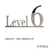 客製化門牌:Level6.jpg