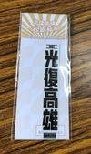 金屬貼片、電鑄貼紙:光復高雄.jpg