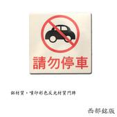 客製化門牌:請勿停車.jpg