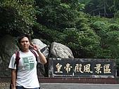970809皇帝殿登山趣:皇帝殿登山003.jpg
