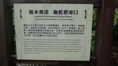 120422跑馬古道鴻子山:DSC02541.JPG
