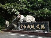 970809皇帝殿登山趣:皇帝殿登山006.jpg