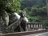 970809皇帝殿登山趣:皇帝殿登山007.jpg